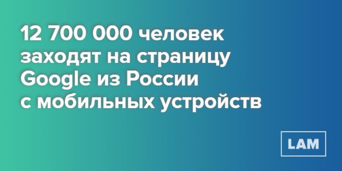 Число дня: мобильная аудитория Google в России . Изображение № 1.