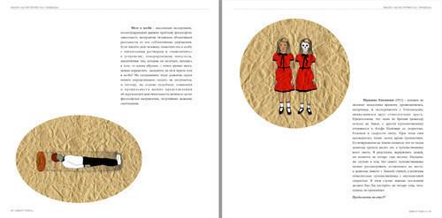 «Ловкий Тюлень» – глупый, модный иочень дерзкий журнал. Изображение № 3.