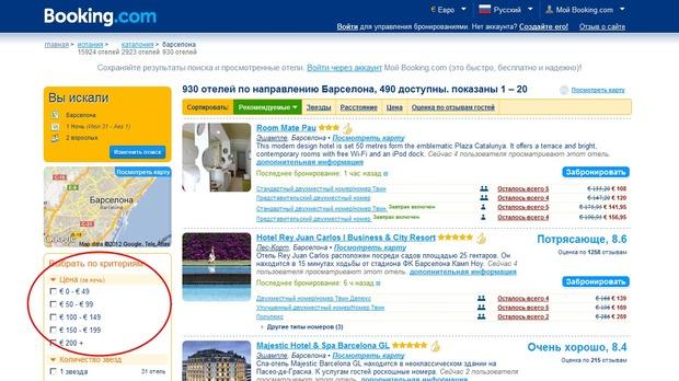 Как забронировать отель на сайте Booking.com. Изображение № 2.