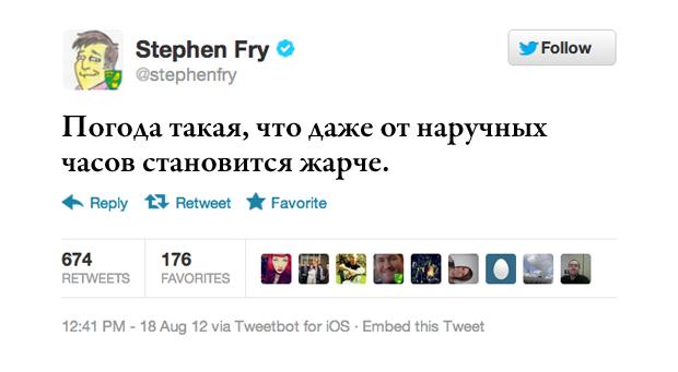 Стивен Фрай, актер и писатель. Изображение № 4.