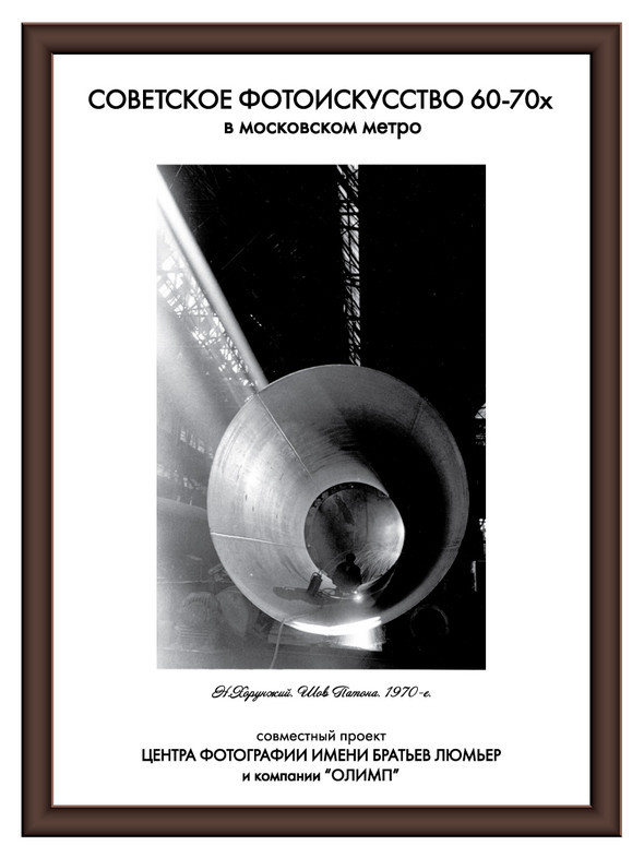 Выставка советской фотографии 60-70х в московском метро. Изображение № 17.