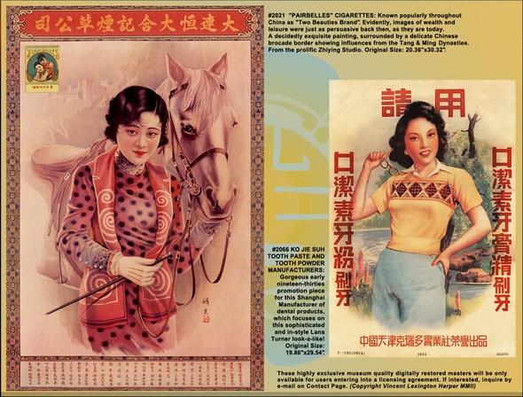 Мода и пин-ап в винтажной китайской рекламе 20-30-х годов. Изображение № 44.