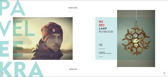 10 российских дизайнеров на Gdynia Design Days. Изображение № 5.