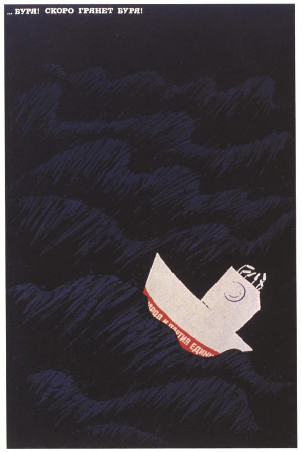 Искусство плаката вРоссии 1884–1991 (1991г, часть 6-ая). Изображение № 23.