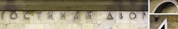 Типографика вМетро (СПБ). Изображение № 3.