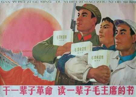 Слава китайскому коммунизму!. Изображение № 15.