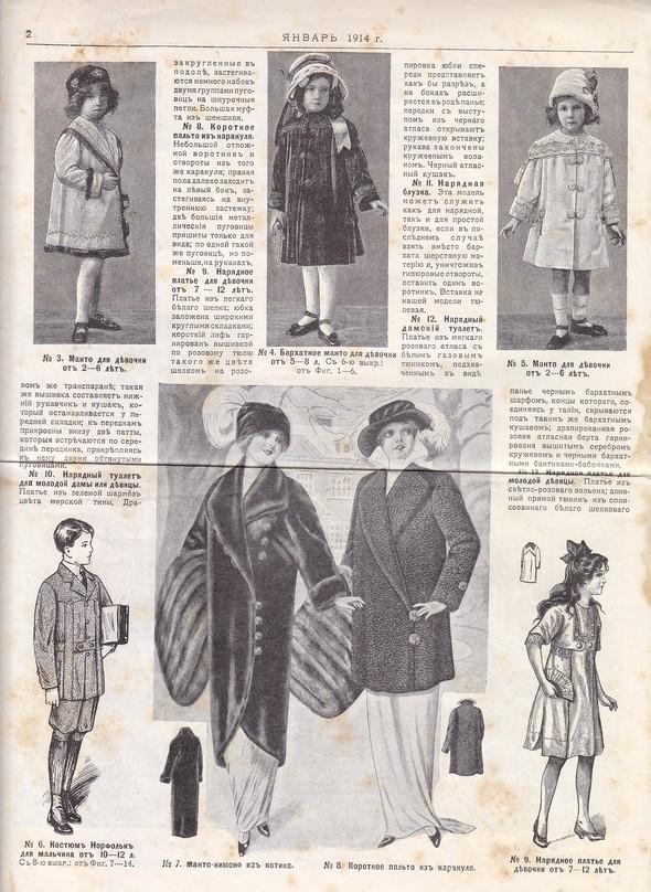 Парижские моды 1913-1916 гг. Изображение № 19.