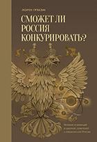 Имперское наследие: история гибели инноваций в России. Изображение № 4.