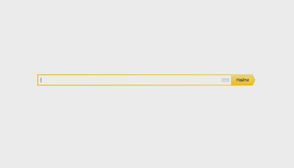 Интерфейсные решения «Яндекс.Поиска», которые вы не замечаете. Изображение № 1.