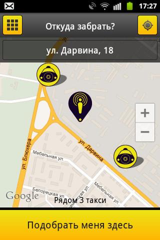Такси Джет – каждый водитель каждому пассажиру. Изображение № 2.