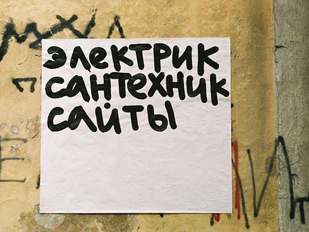 «Будь трезв и опасен» и другие надписи на стенах из коллекции Андрея Логвина. Изображение № 8.