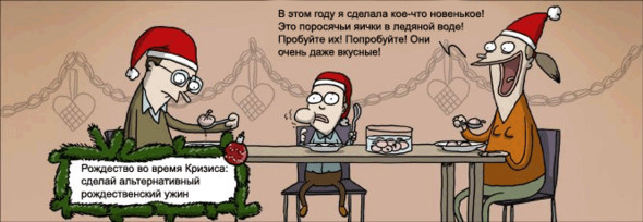 Comic Strip: Рождество во время Кризиса. Изображение № 4.