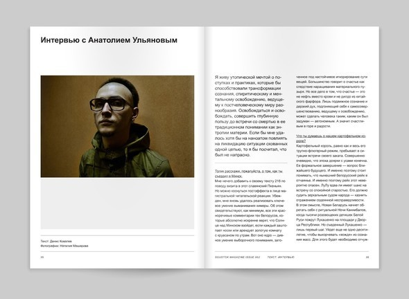 Sgustok Magazine Issue 002. Изображение № 6.