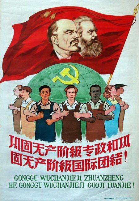 Слава китайскому коммунизму!. Изображение № 54.