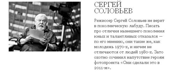 Содержание и авторы первого номера Interview Россия. Изображение № 22.