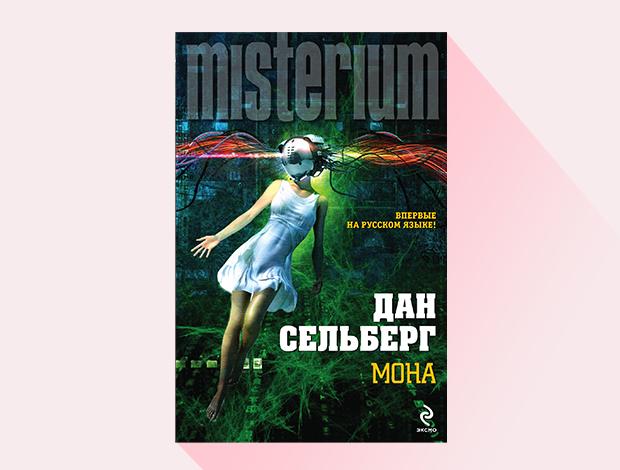 19 фантастических романов зимы. Изображение № 5.