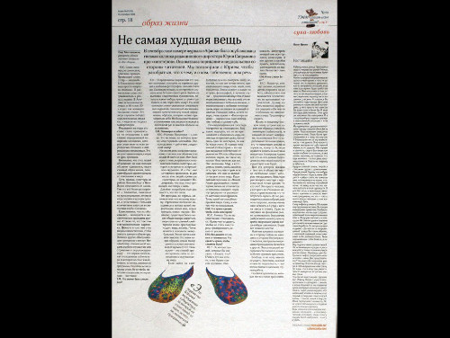 Газета «Акция» получила Worlds Best-Designed Newspaper. Изображение № 3.