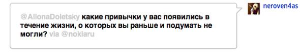 Q&A с Аленой Долецкой. Изображение № 8.