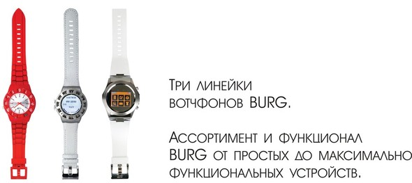 BURG - наручные часы с функцией телефона. Изображение № 1.