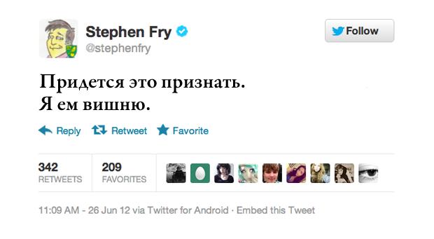 Стивен Фрай, актер и писатель. Изображение № 8.