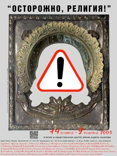 10 случаев цензуры в искусстве в России и на Украине . Изображение № 3.