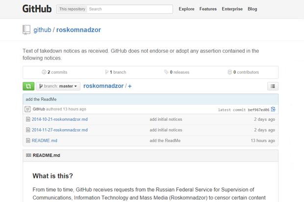 GitHub завёл раздел с запросами Роскомнадзора. Изображение № 1.