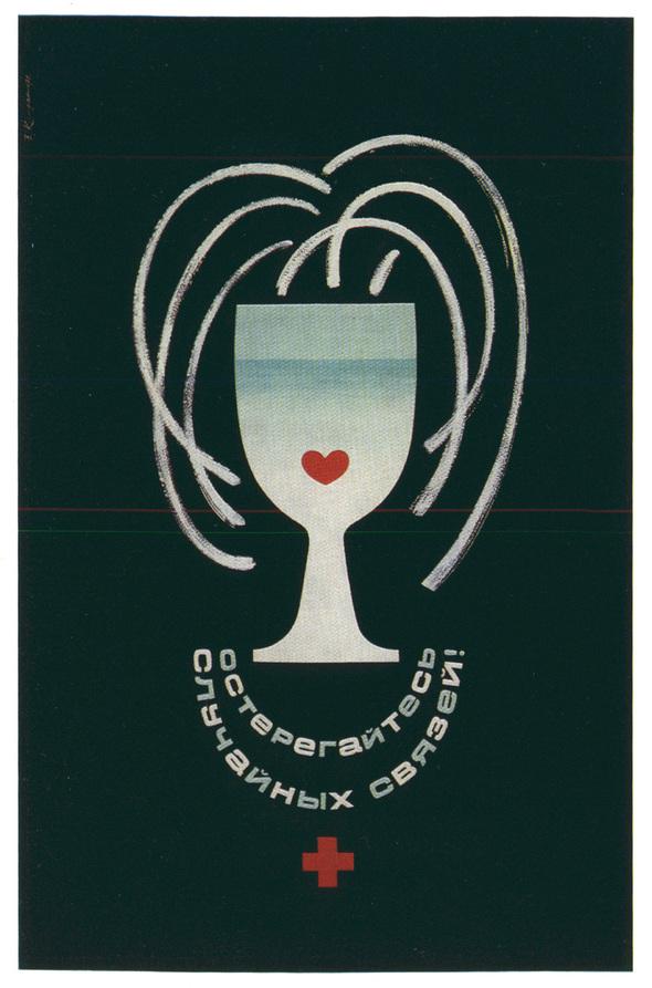 Искусство плаката вРоссии 1884–1991 (1991г, часть 9-ая). Изображение № 23.