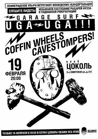 The CAVESTOMPERS! - Зимний тур 2010. Изображение № 3.