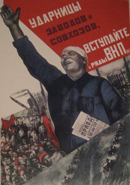 Отруде всоветских плакатах. Изображение № 14.