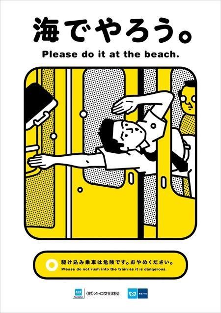 Постеры токийского метро. В тесноте, да не в обиде. Изображение № 5.