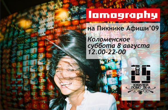 Крупнейшая выставка Ломографии вРоссии. Изображение № 1.