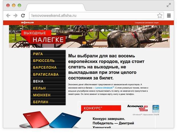 Стас Поляков о том,  как делать интересную рекламу в медиапроектах. Изображение № 8.