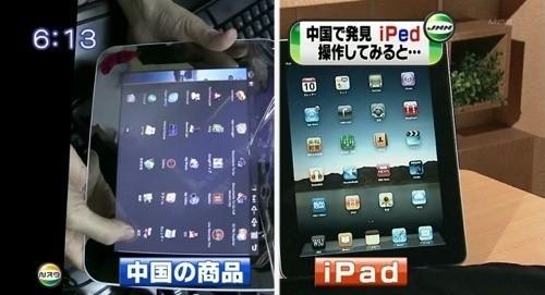 Китайский iPad [iPed] на Android. Изображение № 2.