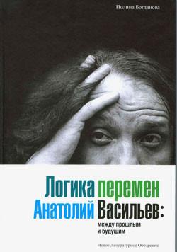 Анатолий Васильев. Изображение № 1.