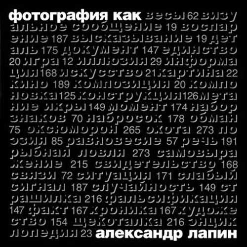 """Александр Лапин - Лекция """"Девять тайн фотографии"""". Изображение № 1."""