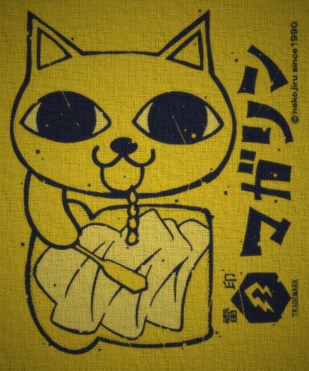 Жизнь исмерть Nekojiru (1967–1998). Изображение № 3.