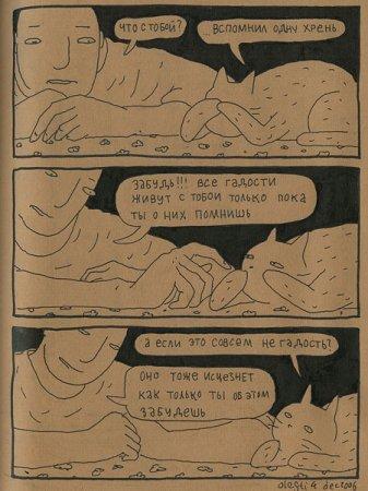 Человек икот. диалоги оповседневном. Изображение № 6.