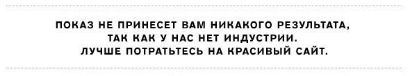 Как сделать свою марку одежды в России. Изображение № 5.