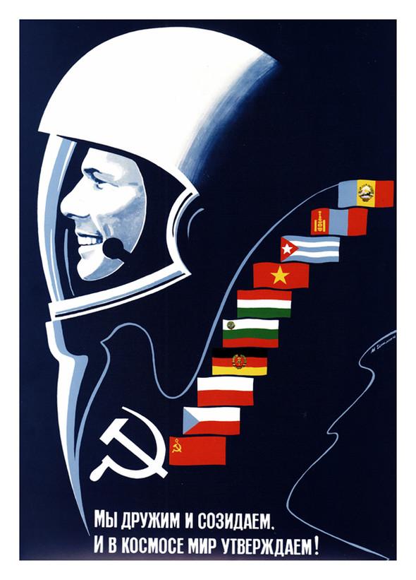 «Поехали!» Подборка ретро-плакатов с Юрием Гагариным. Изображение № 33.