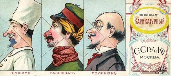 Русские конфетные обертки конца XIX века. Изображение № 10.