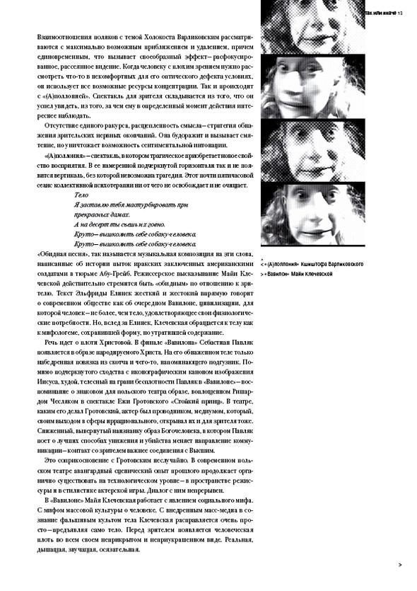 Реплика 12. Газета о театре и других искусствах. Изображение № 13.