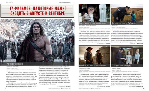 Новый журнал о кино «Middle Club Magazine». Изображение № 2.