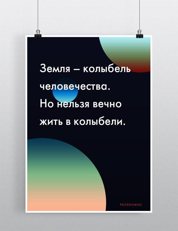 Конкурс редизайна: Новый логотип Роскосмоса. Изображение № 19.