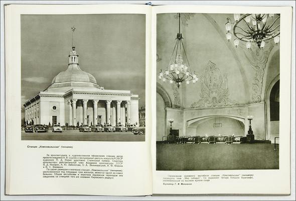 Изображение 28. Советский дизайн интерьера 50-х!.. Изображение № 29.