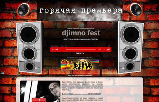 DJimno fest от группы Da'booldozer. Изображение № 2.