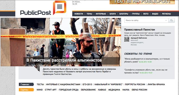 Информационный портал PublicPost закрывается. Изображение № 1.