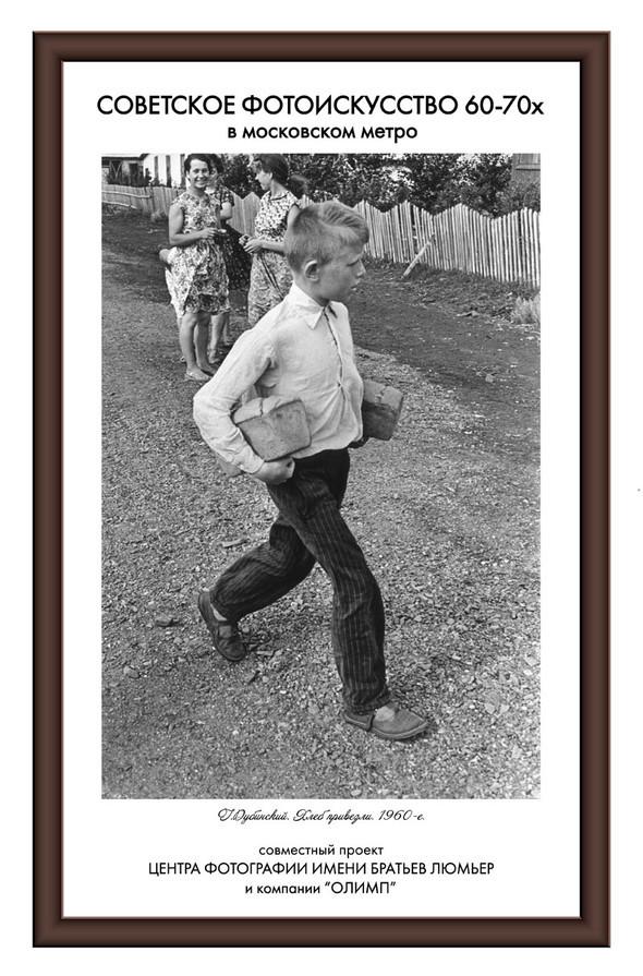 Выставка советской фотографии 60-70х в московском метро. Изображение № 10.