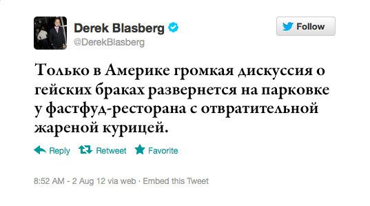 Максимальный ретвит: Дерек Бласберг, модный журналист и автор книги Classy. Изображение № 16.