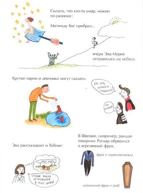 КНИГА ОСМЕРТИ. Изображение № 28.
