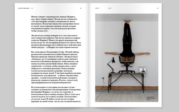 Sgustok Magazine Issue 003. Изображение № 10.